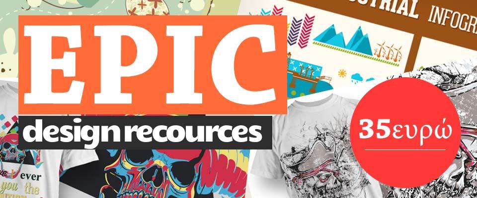 Είσαι graphic ή web designer, illustrator ή Photoshop artist!! Πάνω από 1gb γραφικά μόνο 35ευρώ!!!!